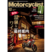 Motorcyclist 2020年12月号