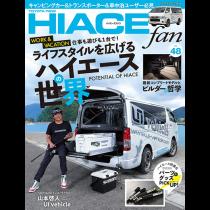 HIACE fan vol.48