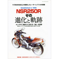 NSR250R その進化と軌跡