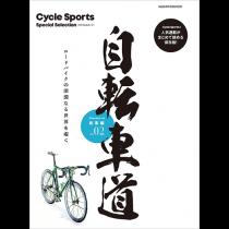 自転車道 総集編 vol.2