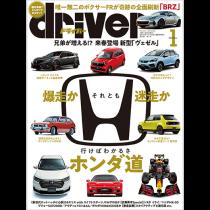 driver 2021年1月号