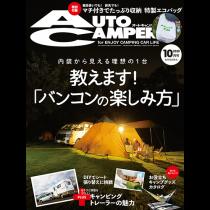 AutoCamper 2020年10月号