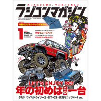 ラジコンマガジン2021年1月号