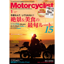 Motorcyclist 2021年1月号