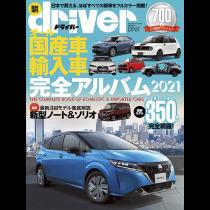 オール国産車&輸入車 完全アルバム2021