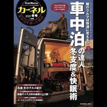 カーネル vol.48(2021冬号)