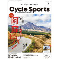Cycle Sports 2021年2月号
