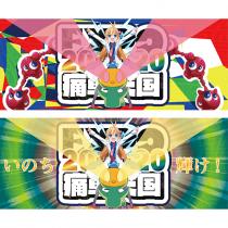 痛車天国ステッカー 大阪EXPO 2020