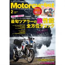 Motorcyclist 2021年2月号
