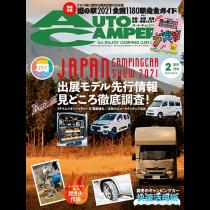 AutoCamper 2021年2月号
