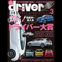 driver 2021年3月号
