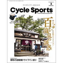 Cycle Sports 2021年3月号