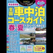 全国車中泊コースガイド春-夏(カーネルPLUSシリーズ)