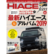 HIACE fan vol.43