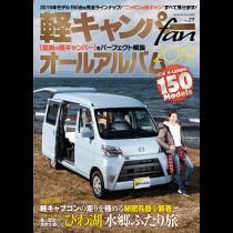 軽キャンパーfan vol.29