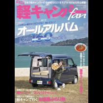 軽キャンパーfan vol.37