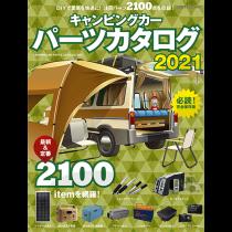 キャンピングカーパーツカタログ2021