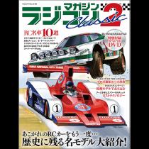 ラジコンマガジン Classic2