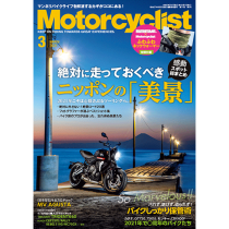 Motorcyclist 2021年3月号