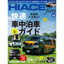 HIACE fan vol.42