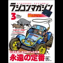 ラジコンマガジン2021年3月号