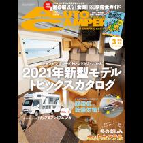 AutoCamper 2021年3月号