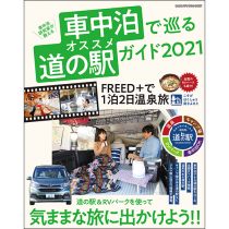 車中泊で巡る オススメ道の駅ガイド2021
