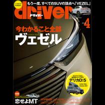 driver 2021年4月号