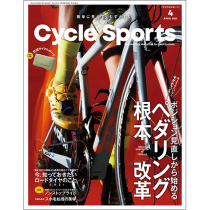 Cycle Sports 2021年4月号