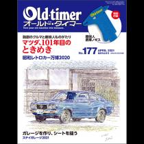 Old-timer No.177・2021年4月号