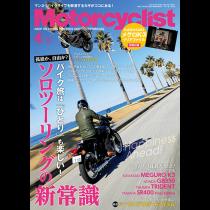 Motorcyclist 2021年4月号