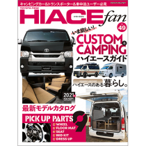 HIACE fan vol.49