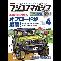 ラジコンマガジン2021年4月号