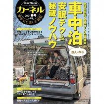 カーネル vol.49(2021春号)