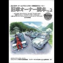 旧車オーナー読本 vol.2