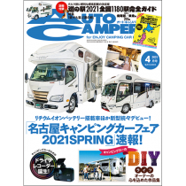 AutoCamper 2021年4月号