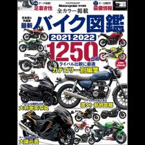 最新バイク図鑑 2021-2022
