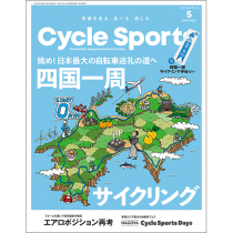 Cycle Sports 2021年5月号