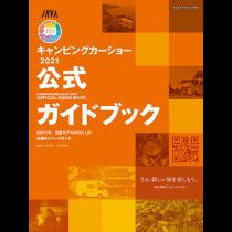 キャンピングカーショー2021公式ガイドブック