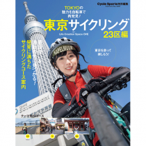 東京サイクリング23区編