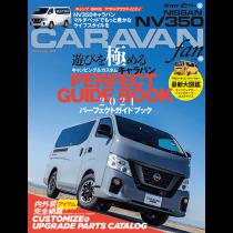 NISSAN NV350 キャラバンfan vol.9