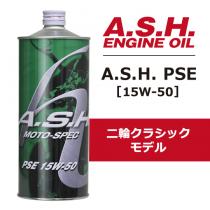 A.S.H. PSE [15W-50] 1リットル(二輪クラシックモデル)