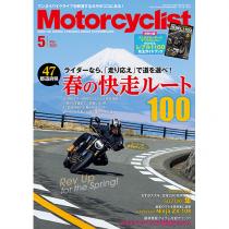 Motorcyclist 2021年5月号