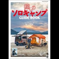 癒しのソロキャンプガイドブック