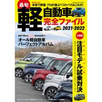 最旬軽自動車 完全ファイル 2021-2022