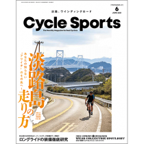 Cycle Sports 2021年6月号