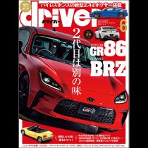 driver 2021年6月号