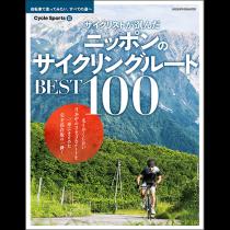 サイクリストが選んだ ニッポンのサイクリングルートBEST100
