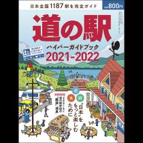 道の駅ハイパーガイドブック 2021-2022