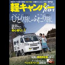軽キャンパーfan vol.38